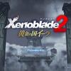 ゼノブレイド2-DLC黄金の国イーラ ファーストインプレッション
