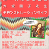 ボーカル教室講師のデモンストレーション・ライブ開催決定!