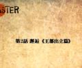 ブログ小説『LANCASTER《ランカスター》』:第2話 邂逅【王都出立篇】