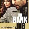 映画『バンクジョブ』ネタバレあらすじキャスト評価 銀行強盗実話映画