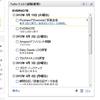 【iPod touch】タスク管理アプリ「Go Tasks」/以前紹介した「TIMETODO」からこちらに乗り換えました
