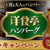 味の素|上質な大人のハンバーグ「洋食亭®」ハンバーグ★プレゼントキャンペーン