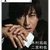 いよいよ明日8月24日公開!! 映画『検察側の罪人』シアターカルチャーマガジンT.38