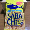 【ダイソー】サバ70%使用のチップス「SABACHi」で手軽にお魚チャージ