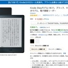 Kindleが安い!最大7,000円OFFの「Kindle父の日セール」は明日まで!