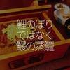 121食目 GW「鯉のぼりではなく鰻の蒸籠(せいろ)」