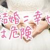 【結婚について思うこと】結婚=ゴールではない!人生の目標が「結婚すること」は危険
