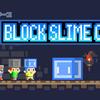 スライム積んでゴールを目指す!悪くはないが……『ツクールシリーズ BLOCK SLIME CAVE』レビュー!【Switch】