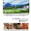 Cantina OKIのワイン・バー