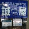 バンコクでの買い物・魚とか冷凍食品とか@誠屋