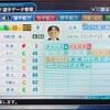 270.オリジナル選手 亀谷広重選手 (パワプロ2018)