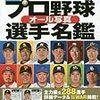 野球とデータ好きエンジニアの為の野球選手名鑑の選び方