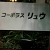 ドラマ「99.9 SEASONⅡ」第3話も深山(松潤)小ネタと親父ギャグが多くて集中できない!尾崎は腹話術部だった!ゲコ!