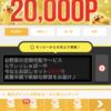 【やらないと損!!】 ボーナスが大幅にアップ! ! NTTドコモのdカードゴールす入会で36,100円ゲットチャンスを見逃さないで!