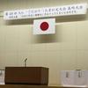 372 第48回九州中学校社会科教育研究大会
