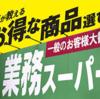 業務スーパーの1食133円『親子丼の具』は常備しておきたい高コスパ食材