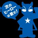 塾長ブログ@ヒーローズ松本沢村校