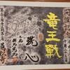 【旅する御朱印帳】名古屋の万松寺で将棋竜王戦の対局が行われました。そして記念御朱印が…欲しい【限定御朱印】