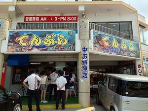 【激安】天ぷら1個65円!行列が絶えない「中本鮮魚店」の揚げたてフワフワ沖縄天ぷら