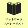 ネットワークスペシャリスト【H30秋午後Ⅰ問2設問4】