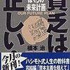 橋本治『貧乏は正しい!ぼくらの未来計画』小学館文庫、1999年3月