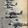 「切迫せる米本土爆撃」「南太平洋航空戦記」「大東亜の航空交通」航空朝日 昭和18年6月号を読む