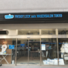 REPORT:人気住宅街・目黒に〝進化系コインランドリー〟 コインランドリー・洗濯代行・クリーニング・カフェ・グッズショップ、5つのサービスを1つの店舗で