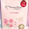 台湾で大人気のパック【私のきれい日記(我的美麗日記)】のオススメはコレ!