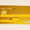 au歴四半世紀(25年)のau経済圏民がau PAYゴールドカードのお得さを証明!