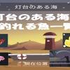"【Fishinglife】アプリゲーム!""灯台のある海""で釣れる魚一覧!"