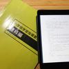 【備忘録】次期小学校学習指導要領改訂案の理科を読んだ第一印象。