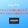 【メルペイ】アマゾンでの買い物は不可!【モバイルSuica経由ならOK】
