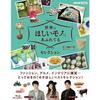 『 #世界はほしいモノにあふれてる』セレクションBlu-ray&DVD BOXが8月27日発売!! #三浦春馬 × #JUJU × #鈴木亮平