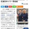 【侵略国家】ドイツに滅ばされた事のあるカスフランスが日本を恐喝💢💢💢【植民地国家】