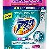 シャツの黄ばみの原因である皮脂汚れとタンパク質汚れは家庭で落とせるそうです - NHK『ガッテン!』