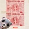 クマちゃんと行く!【TOKYO BOOK PARK 吉祥寺】