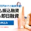 東日本リテール株式会社は闇金