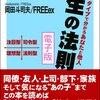 【読書メモ】人生の法則 「欲求の4タイプ」で分かるあなたと他人 電子版 岡田斗司夫 FREEex