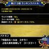 level.1735【魔獣系15%UP】第213回闘技場ランキングバトル初日