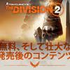 ほら?Division 2は通常版でよかったでしょ?