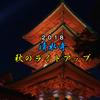 【2018年版】清水寺で秋の紅葉ライトアップ開始!ベストスポットとベストな時間帯は?