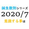 【数秘術】誕生数別、2020年7月に意識する事