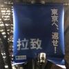 新宿の憎しみの青い旗