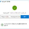 OneDriveでファイル送信をする必要に迫られる