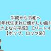 平成から令和へ1990年代生まれに懐かしい曲100選【さよなら平成】【パート4】【ポップ、ロック系】