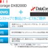 DX8200Dのご紹介【その1】