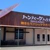 ハンバーグがおいしい!食べ放題のお店☆ハンバーグハウスNAGANO