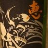 『いづみ橋 恵 純米吟醸』米の旨みを感じます。自然の「恵」に感謝して味わいたい一本。