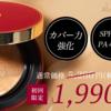 大人の肌に「ハリ・ツヤ・うるおい」を叶える新ファンデ!【銀座ステファニー化粧品】(18-0228)