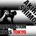 DEMONSTRATION ARCHIVES in TOKYO-下川輝のデモ記録(DAiT)